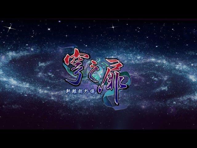 Видео к игре Xuan-Yuan Sword EX The Gate of Firmament