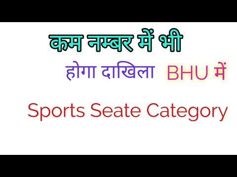Bhu Uet And Pet Counseling Process For SPORTS CATEGORY STUDENTS