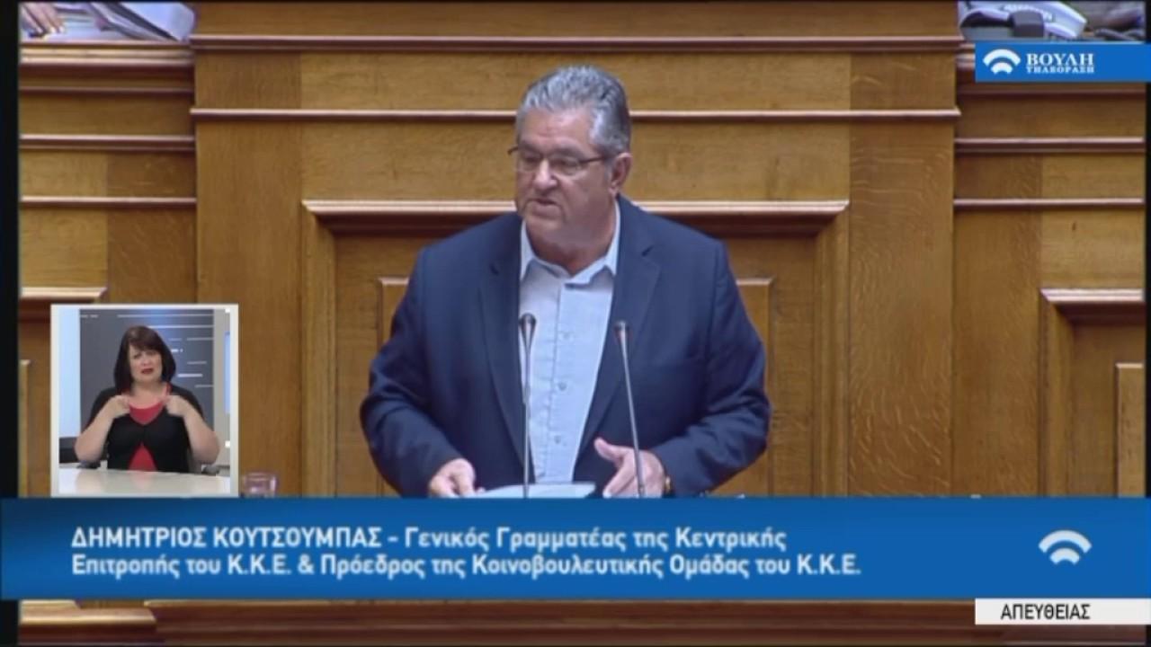 Ομ.Γ.Γ. ΚΚΕ Δ.Κουτσούμπα στην  Προ Ημερησίας Διατάξεως συζήτηση(Οικονομία,Eurogroup) (03/07/2017)