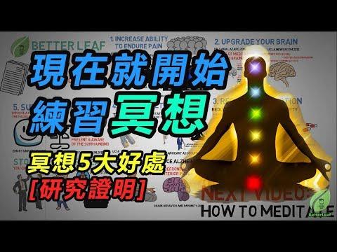 冥想的5大好處!(科學證實)- 現在就開始練習冥想