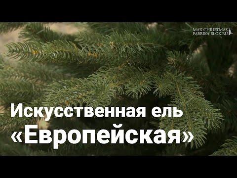 Искусственная ель Max Christmas Европейская , 250 см