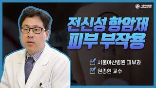 전신성 항암제 피부 부작용 미리보기