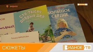 «Край мой любимый» - областной фестиваль детский поэтов и писателей