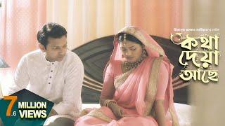 Download Video Kotha Deya Ache | কথা দেয়া আছে | Tahsan | Nusrat Imrose Tisha | Mizanur Rahman Aryan | Natok 2019 MP3 3GP MP4