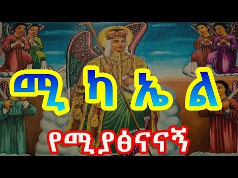 ቅዱስ ሚካኤል Michael Mezmur - Ethiopian Orthodox Mezmur 2011 EC