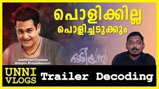 Video Odiyan Official Trailer HD Reaction   Odiyan Malayalam Movie Facts   Story MP3, 3GP, MP4, WEBM, AVI, FLV Desember 2018