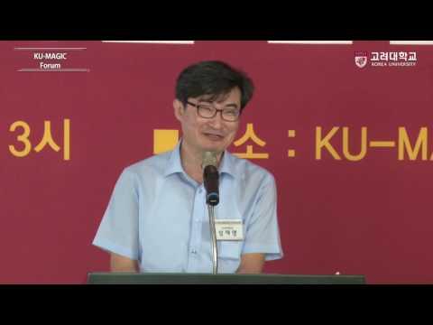 [고려대학교 Korea University] 1st KU-MAGIC Forum(기술이전 사례)