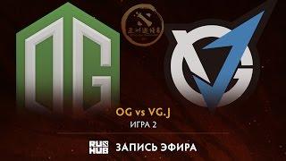 OG vs VG.J, DAC 2017 Групповой этап, game 2 [Adekvat, Maelstorm]
