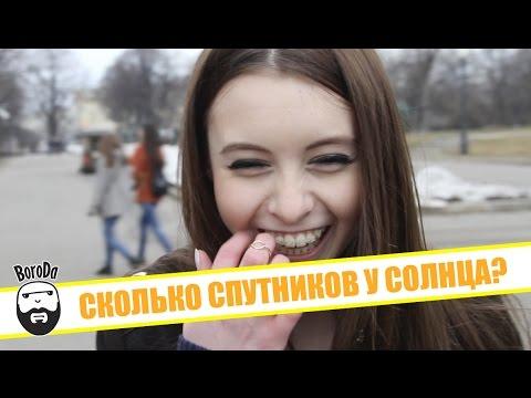 BoroDa: ЕБЭ (Сколько спутников у солнца?) (видео)