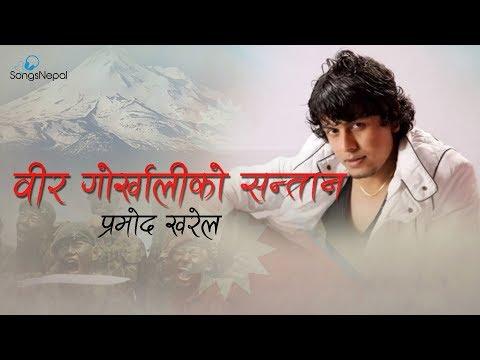 (Bir Gorkhaliko Santan - Pramod Kharel | Nepali Patriotic Song 2018 - Duration: 6 minutes, 34 seconds.)