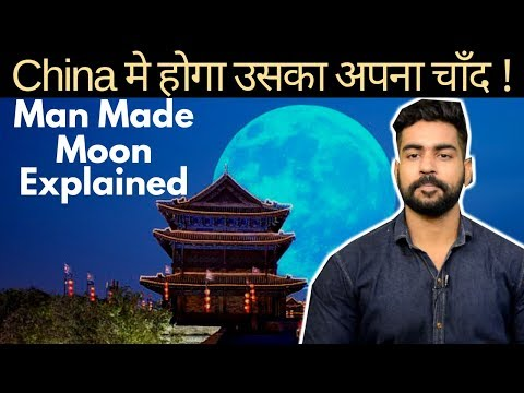 China's Artificial Moon | China मे होगा उसका अपना चाँद ? | Man Made Moon | Illumination Satellite