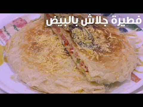 العرب اليوم - شاهد : طريقة إعداد فطيرة جلاش بالبيض