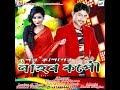 Nahor kopow  By  kushal kashyap & Nilakshi Neog New Assamese song [Album =Mor Gaan] 2018