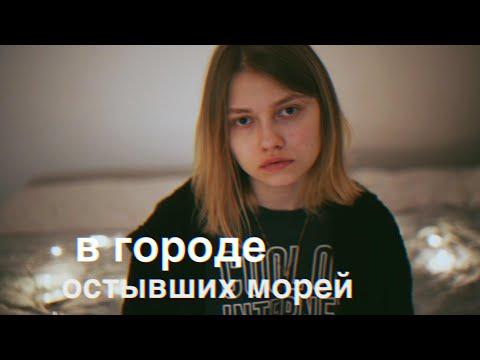 Мария Чайковская - В городе остывших морей ( cover. Саша Капустина) (видео)