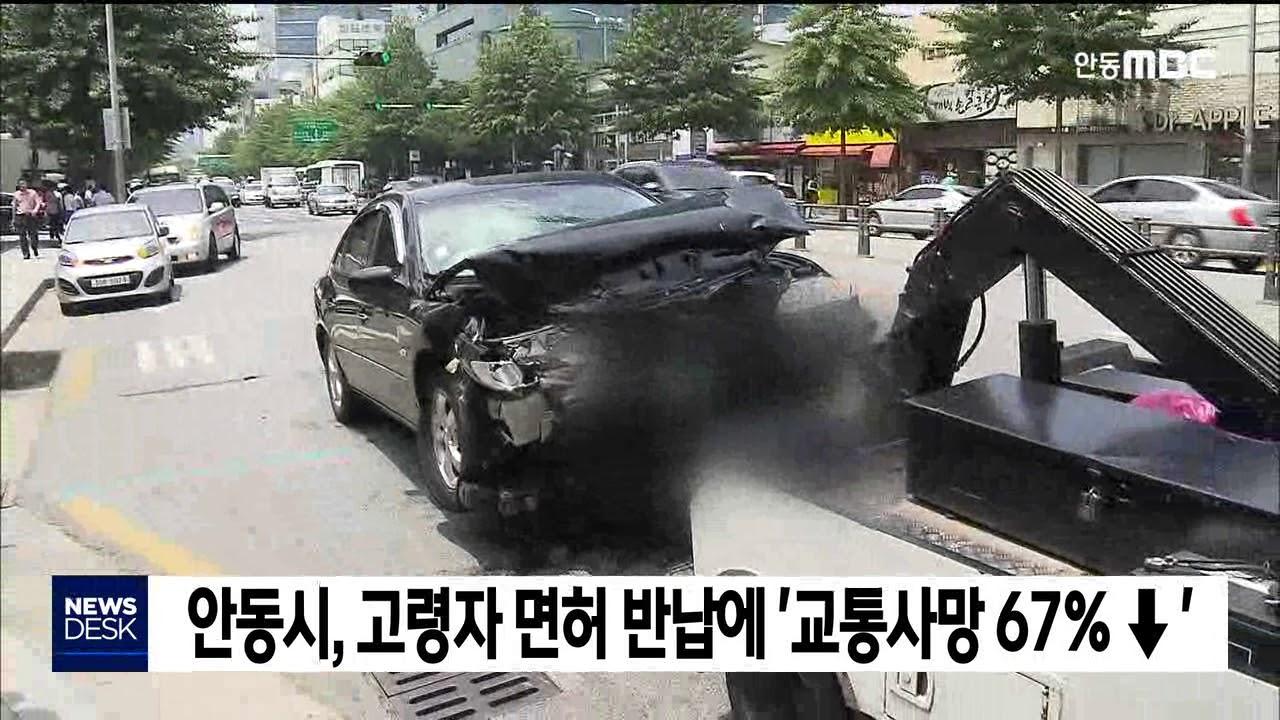 안동시, 고령자 면허 반납에 '교통사망 67% ↓'