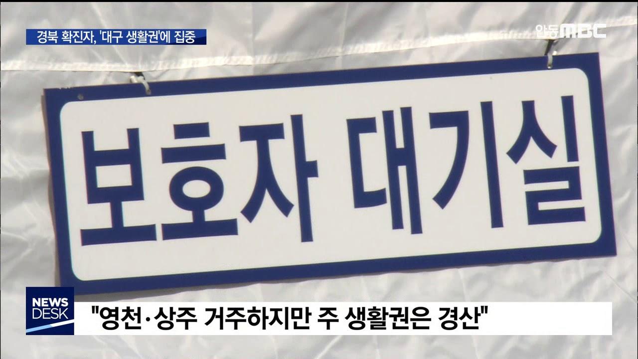R]경북 코로나 확진자 '대구 생활권' 집중