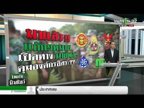 """""""แก้กฏหมาย เปิดทางนายพล คุมองค์กรอิสระ"""" : ขีดเส้นใต้เมืองไทย   19-05-61   ไทยรัฐนิวส์โชว์"""