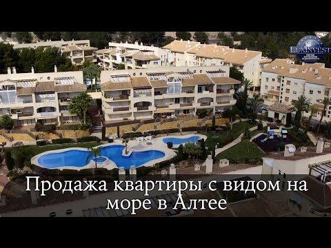 Купить квартиру в Алтеа у моря. 180.000 евро 120м2. Недвижимость в Алтеа