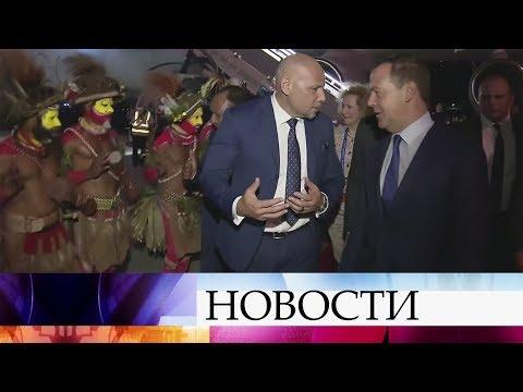 Дмитрий Медведев прибыл в Папуа-Новую Гвинею на саммит АТЭС.