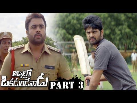 Appatlo Okadundevadu Full Movie Part 3 - Nara Rohith, Sree Vishnu, Tanya Hope, Sasha