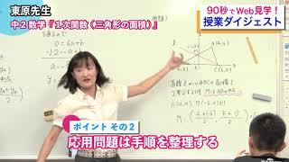 光が丘校 中2数学 1次関数(面積)
