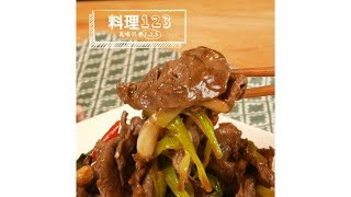 料理123-蔥爆牛肉