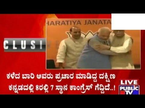 Modi Has A Very Good Foot Track - Siddaramaiah