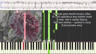 Цветы под снегом - Л. Долина (Ноты и Видеоурок для фортепиано) (piano cover)