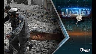 الأمم المتحدة: أطول حصار في التاريخ المعاصر حصار الغوطة