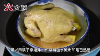 今晚食法國BB沙薑雞