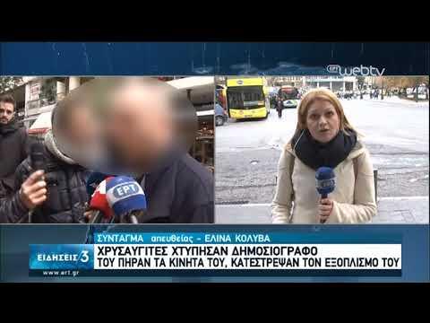 Επίθεση δέχτηκε ξένος ανταποκριτής στην διάρκεια συγκέντρωσης στο Σύνταγμα | 19/01/2020 | ΕΡΤ