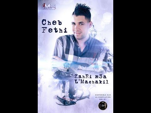 Cheb FETHI -Zahri M3a L'Machakil-© (видео)
