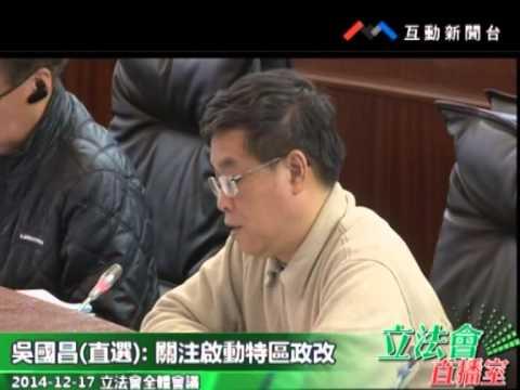 吳國昌 20141217立法會全體會議