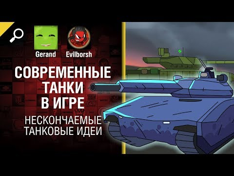 Современные танки в игре - Нескончаемые танковые идеи №15 [World of Tanks]