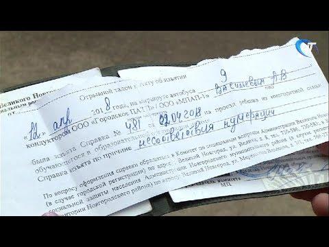 Кондуктор одного из автобусов Великого Новгорода отобрал проездной у 7-классницы