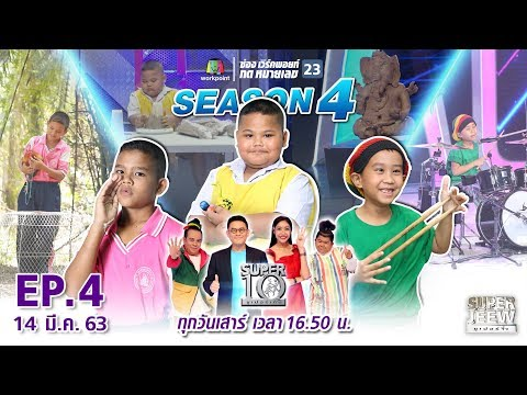 SUPER 10 | ซูเปอร์เท็น Season 4 | EP.04 | 14 มี.ค. 63 Full HD