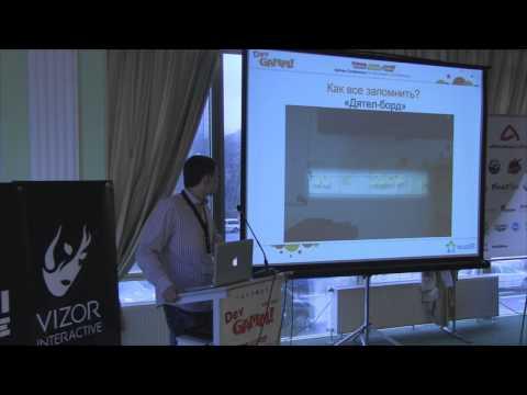 MLSDev: Процесс разработки игр: бесконечная история об эффективности без рисков (DevGAMM Kyiv 2013)