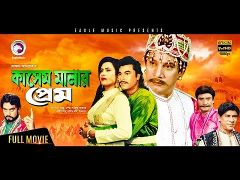 Kashem Malar Prem | Bangla New Movie | Manna, Champa, Suchitra, Dildar | Full Bangla Movie HD 2017