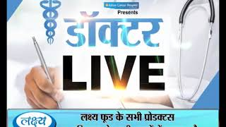 Doctor Live , Dr Samit Purohit 29 11 17