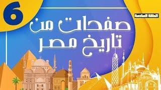 حكايات من تاريخ مصر ح6- تأسيس مدينة الفسطاط وعمرانها