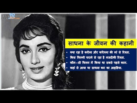 Video Life Story of Actress Sadhana download in MP3, 3GP, MP4, WEBM, AVI, FLV January 2017