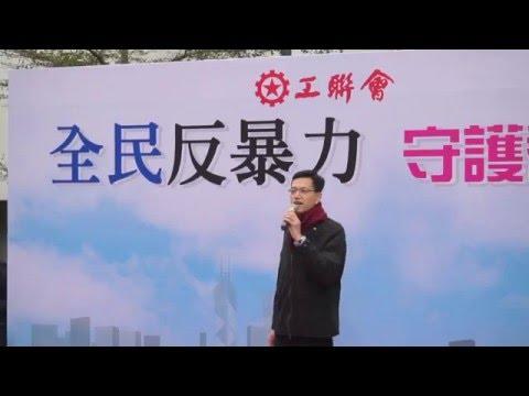 『全民反暴力 守護香港』大遊行