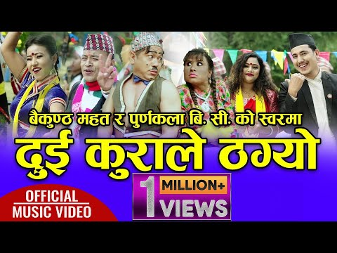 (Dui Kurale Thagyo by Baikuntha Mahat & Purnakala BC दुई कुराले ठग्यो ...13 minutes.)