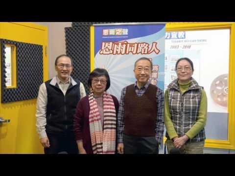 電台見證 簡祺亮、司徒良駿及廖趙英儀 (蒙福的退休) (03/12/2017 多倫多播放)