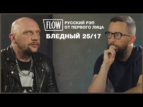 Русский рэп от первого лица — Бледный (25/17)