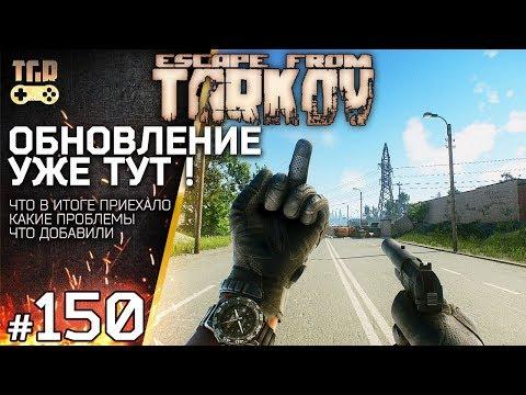 СУПЕР ОБНОВЛЕНИЕ ЕSСАРЕ FRОМ ТАRКОV - DomaVideo.Ru