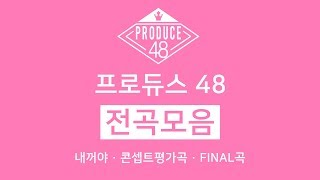 Video 프로듀스 48 (PRODUCE 48) 전곡모음 (All Songs) MP3, 3GP, MP4, WEBM, AVI, FLV Februari 2019