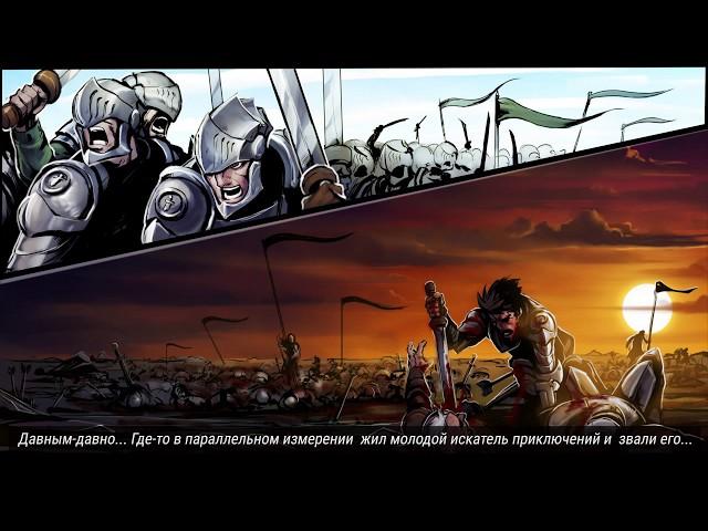 Видео к игре Swordbreaker The Game