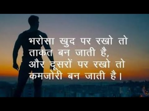 Nice quotes - Nice Thought Motivational Lines Hindi , Life Inspiring Quotes , lifetime motivational video