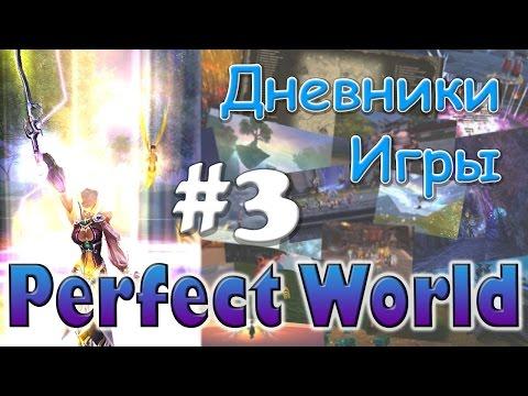Perfect World Дневник игры / подземелья / выпуск #3